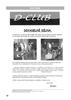 2004_11_02_strana_12-23_ujezdsky_zpravodaj.pdf